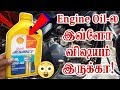 Why Engine oil need to be changed regularly? தமிழ் விளக்கம்