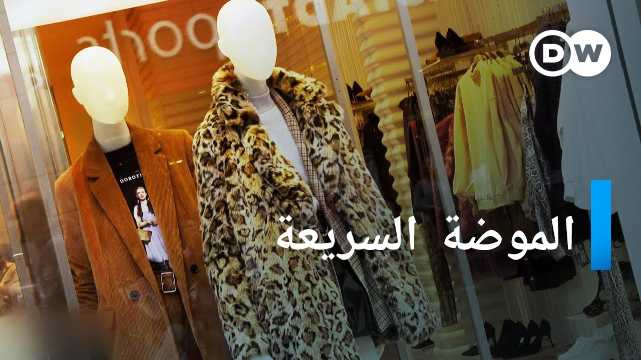 خفايا صناعة الموضة السريعة وتأثيرها على البيئة | وثائقية دي دبليو – وثائقي موضة