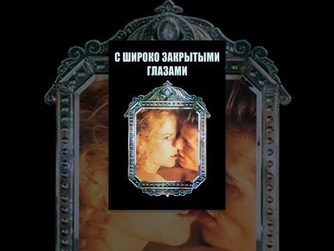 Опасен чар (1984)