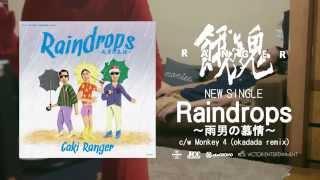 """""""餓鬼レンジャー、2015年の新曲第一弾はスペシャル・アザースの名曲「Ra..."""