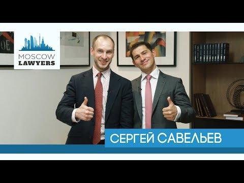 #11 Moscow Lawyers 2.0: Сергей Савельев (Saveliev, Batanov & Partners)