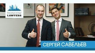 #11 Moscow lawyers 2.0: Сергей Савельев (Saveliev, Batanov & Partners)(, 2017-07-14T19:20:54.000Z)