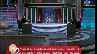 فيديو..نجيب جبرائيل: إلغاء خانة الديانة هدفها إعلاء قيم المواطنة