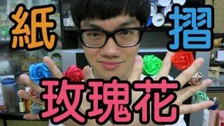 薑檸樂摺紙教室 - 玫瑰花 thumbnail