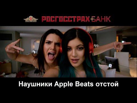 Росгосстрах банк забирает наушники Apple Beats