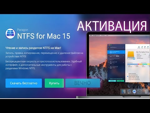 видео: Вечная активация paragon ntfs for mac 15