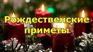 Рождественские приметы и традиции.