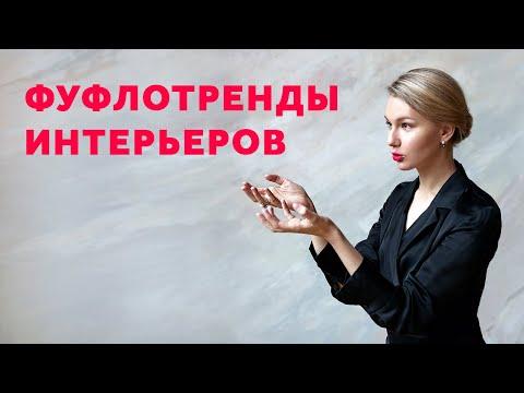 ТРЕНДЫ В ИНТЕРЬЕРЕ 2020. ДИЗАЙН ИНТЕРЬЕРА.