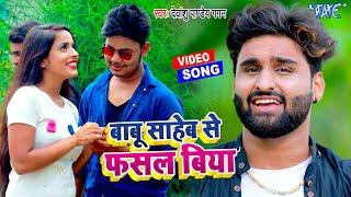 #Video - बाबू साहेब से फसल बिया   #Devanshu Pandey Gagan   Babu Saheb Se Fasal Biya   2021 Song