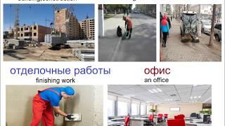 ПРИЁМ НА РАБОТУ, СОБЕСЕДОВАНИЕ / русский язык / фразы