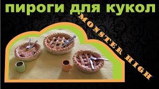 Как сделать пирог для кукол Монстр Хай из соленого теста/How to make a cake for dolls Monster high
