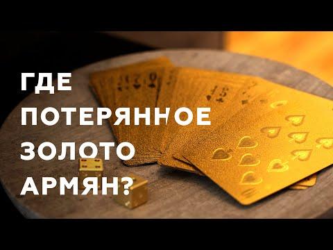Где золото Армян? Миллиарды потерянных денег