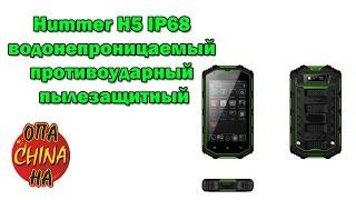 Посылка из Китая Aliexpress Защищенный смартфон Hummer H5