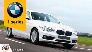 Тест драив машины - BMW 1. Малышка баварских кровей || Avtoritet