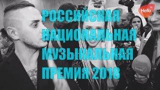 Национальная музыкальная премия 2018 | Красная дорожка национальной музыкальной премии  |