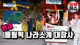 올림픽 나라소개