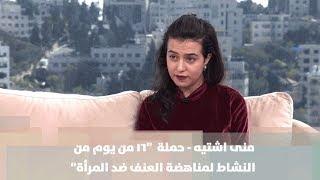 منى اشتيه - حملة  16 من يوم من النشاط لمناهضة العنف ضد المرأة