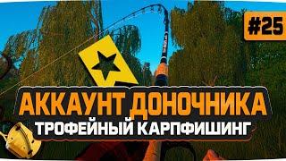 Русская Рыбалка 4 Итоги моей прокачки и трофейная рыбалка на Медвежьем озере Доночник 25