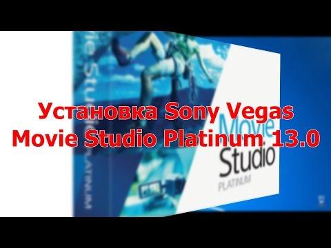 Установка Sony Vegas Movie Studio Platinum 13