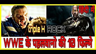 Wwe wrestlers movies of Hollywood | in hindi