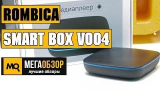 Rombica Smart Box v004 обзор медиаплеера