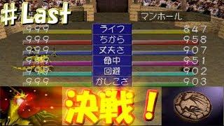 ♯Last 最強ドラゴンVS強力モンスター!~最強ドラゴン編~[モンスターファーム1]実況プレイ