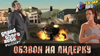 Calling on leader CRMP (GTA Criminal Russia on the network RP)