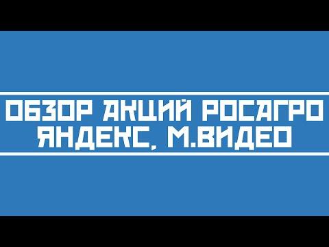 Обзор акций Росагро, Яндекс, Мвидео