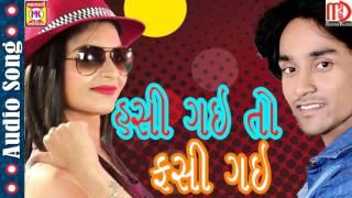 New Gujarati Love Song | Hasi Gai to Fasi Gai | Bechar Thakor New Song 2017