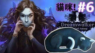 【恐怖解謎】EP6:充滿各種貓咪元素有加速破關效果?《夢行者:無法入眠Dreamwalker: Never Fall Asleep 》