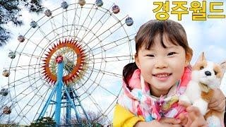 도전! 경주월드 놀이기구 모두 타보기 ❤︎ 겨울왕국 놀이공원 테마파크 방문기 2편 LimeTube & Toy 라임튜브