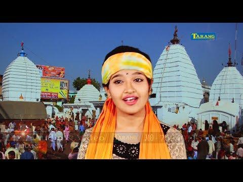 Hits Of Anjali Bhardwaj Bolbam, Kanwar Bhajan || Sawan Geet - New Bhojpuri Bhakti Song 2018