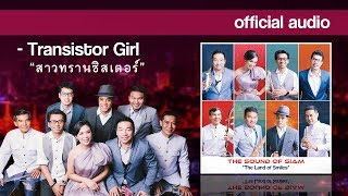 "The Sound Of Siam - Transistor Girl ""สาวทรานซิสเตอร์"" (Official Audio)"
