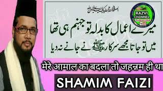 वक्त खुप्ता ने मुझे रोजे पर जाने ना दिया by@Shamim Raza Faizi @best Naat Sharif