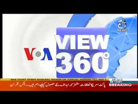 View 360 |  24 October 2017 | Aaj News