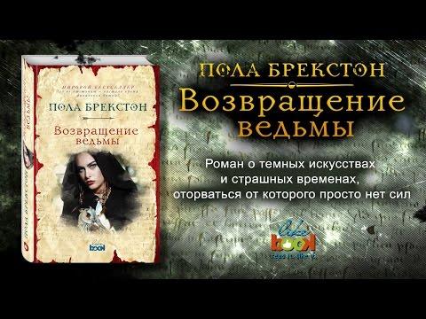 Пола Брекстон «Возвращение ведьмы»