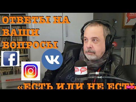 Ответы диетолога Алексея Ковалькова на вопросы из социальных сетей