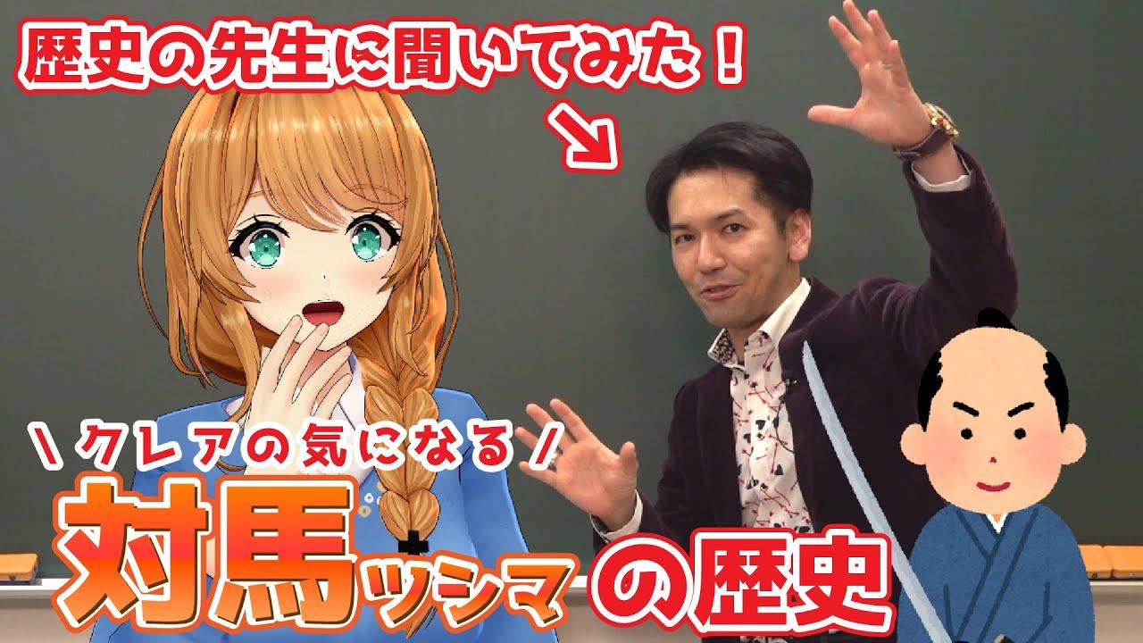 【クレア先生】アメリカ人が最強の先生に日本史学んでみた【ただよびコラボ】