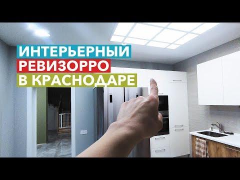 Интерьерный Ревизорро в Краснодаре