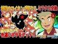 【ポケモンUSUM】地獄の「コイキング祭り」から成りあがって色違いポケモンゲットじゃぞ!!オーキド博士のポケモン実況【柊みゅうの実況】