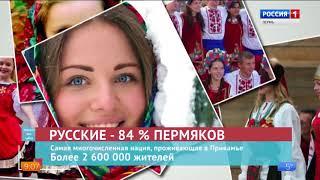 ВОВРЕМЯ. ПРО Народ: коми-пермяки 18.10.2017