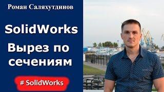 SolidWorks. Урок. Вырез по сечениям