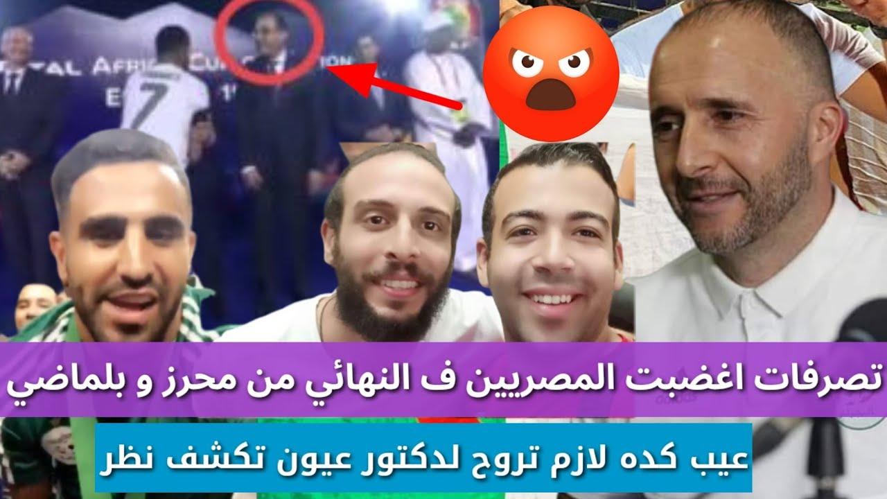 رياض محرز وجمال بلماضي يغضبون المصريين بهذه التصرفات بعد الفوز بكاس الامم الافريقية عيب كده