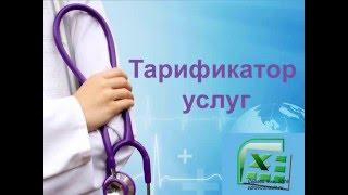 Тарификатор медицинских услуг(Это видео относится к рубрике