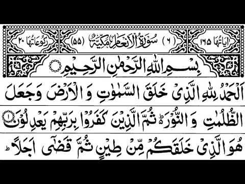 Surah Al-An'aam Full |Sheikh Shuraim With Arabic Text (HD)|سورة الأنعام|