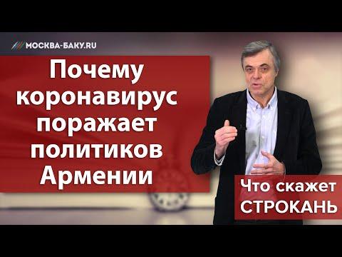 Что скажет Строкань: Почему коронавирус поражает политику Армении