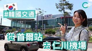【韓國機場】 從首爾站去仁川機場  (中文 SUB)|Creatrip