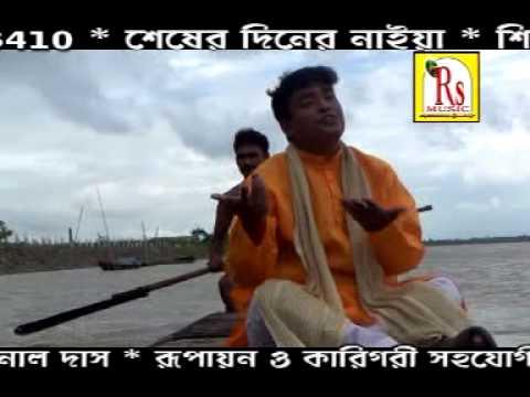 Sujan Maji Re | Bengali - Vatiali Folk Songs 2015 | Seser Diner Naiya | Master Bikash |  Rs Music