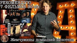 Рекомендую КИНО: Мои любимые фильмы из 90-ых