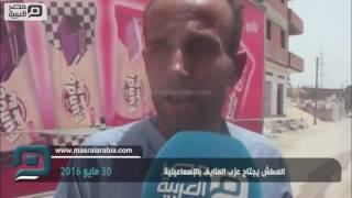 مصر العربية   العطش يجتاح عزب المنايف بالإسماعيلية